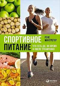 Рене Макгрегор -Спортивное питание: Что есть до, во время и после тренировки