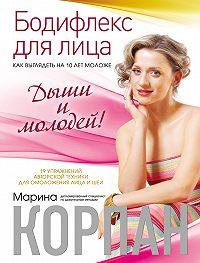 Марина Корпан -Бодифлекс для лица: как выглядеть на 10 лет моложе. Дыши и молодей