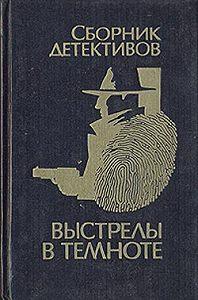 Евгений Козловский - Четыре листа фанеры