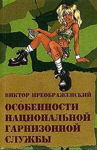 Виктор  Преображенский -Особенности национальной гарнизонной службы