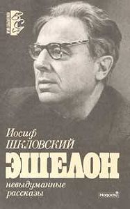 Иосиф Шкловский - Эшелон
