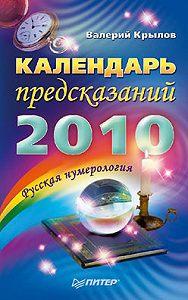 Валерий Крылов - Календарь предсказаний на 2010 год