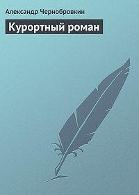 Александр Чернобровкин - Курортный роман