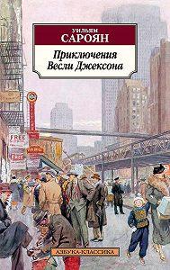 Уильям Сароян -Приключения Весли Джексона