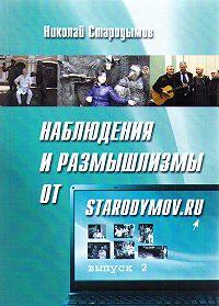 Николай Стародымов -Наблюдения и размышлизмы от starodymov.ru. Выпуск №2
