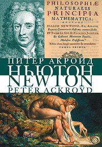 Питер Акройд -Ньютон