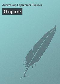 Александр Пушкин -О прозе