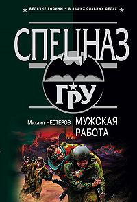 Михаил Нестеров - Мужская работа