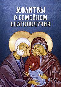 Сборник - Молитвы о семейном благополучии