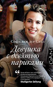 Софи ван дер Стап -Девушка с девятью париками