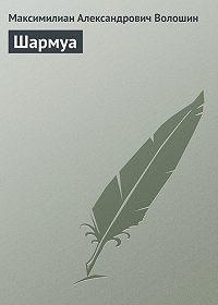Максимилиан Александрович Волошин -Шармуа