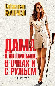 Себастьян Жапризо -Дама в автомобиле, в очках и с ружьем
