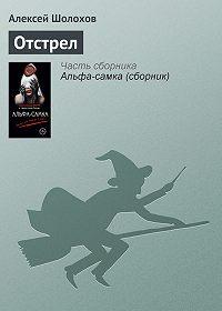 Алексей Шолохов -Отстрел