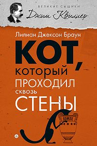Лилиан Браун -Кот, который проходил сквозь стены (сборник)