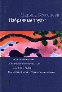 Марина Бессонова -Избранные труды (сборник)