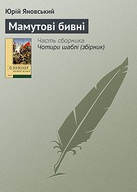 Юрій Яновський -Мамутові бивні