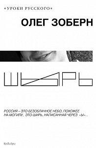 Олег Зоберн -Шырь (сборник)
