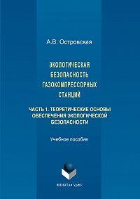 Анна Островская -Экологическая безопасность газокомпрессорных станций. Часть 1