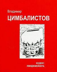 Владимир Цимбалистов - Кодекс имиджмейкера