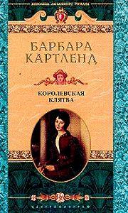 Барбара Картленд - Королевская клятва