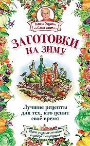 Галина Кизима -Заготовки на зиму. Лучшие рецепты для тех, кто ценит свое время