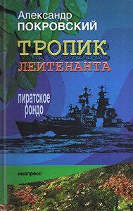 Александр Покровский - Тропик лейтенанта. Пиратское рондо