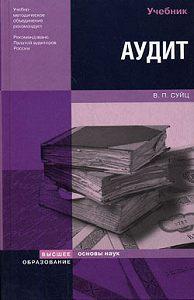 Виктор Суйц - Аудит: учебник