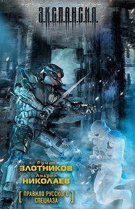 Андрей Николаев -Правило русского спецназа