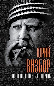 Юрий Иосифович Визбор -Надоело говорить и спорить