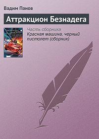 Вадим Панов -Аттракцион Безнадега