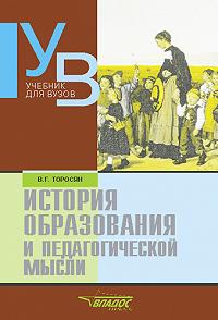 Вардан Григорьевич Торосян -История образования и педагогической мысли: учебник для вузов