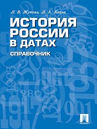 Леонид Кацва -История России в датах. Справочник