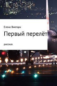 Елена Виктори -Первый перелёт