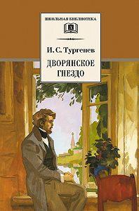 Иван Сергеевич Тургенев -Дворянское гнездо