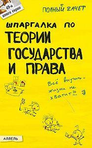 Светлана Геннадиевна Зубанова -Шпаргалка по теории государства и права