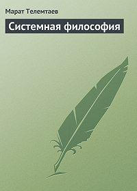 Марат Телемтаев -Системная философия