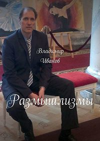 Владимир Иванов -Размышлизмы