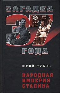 Юрий Жуков -Народная империя Сталина