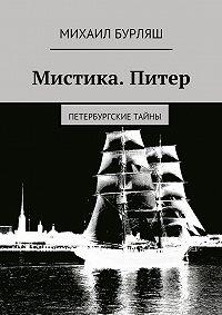 Михаил Бурляш -Мистика. Питер. Петербургские тайны