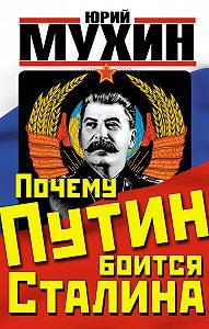 Юрий Мухин - Почему Путин боится Сталина