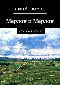Андрей Лоскутов - Мерлон иМерлон. Стог сена виголках