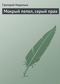 Григорий Неделько -Мокрый пепел, серый прах