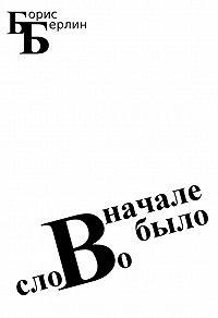 Борис Берлин -Вначале было слово