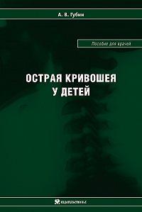 А. В. Губин -Острая кривошея у детей: Пособие для врачей