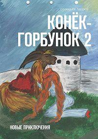Андрей Соловьёв -Конёк-Горбунок 2. Новые приключения