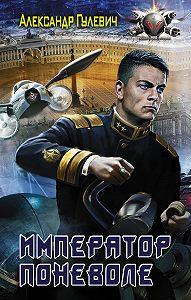 Александр Гулевич -Император поневоле