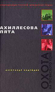 Александр Надеждин - Ахиллесова пята