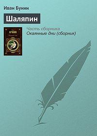 Иван Алексеевич Бунин -Шаляпин