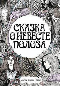 Мастер Сказок Чароит -Сказка оневесте Полоза