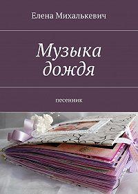 Елена Михалькевич - Музыка дождя. песенник